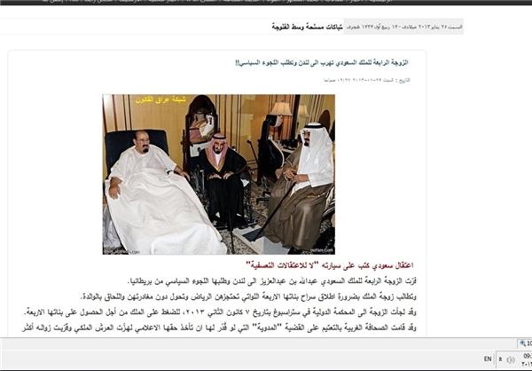 چهارمین همسر ملک عبدالله به انگلیس پناهده شد