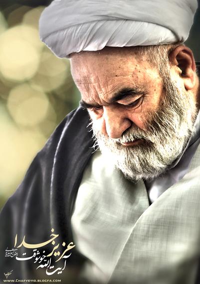 طرح نوشتی تقدیم به آیت الله خوشوقت + تصویر پوستر