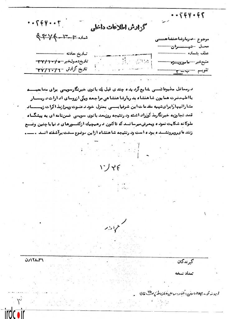 تجاوز به خبرنگار سوئیسی در تهران + سند