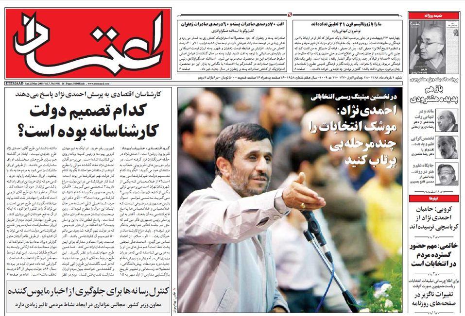 سخیف ترین تیترها برای تخریب دولت احمدی نژاد + تصاویر