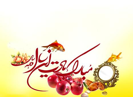 اس ام اس تبریک دوستانه ، اداری ، مودبانه عید نوروز
