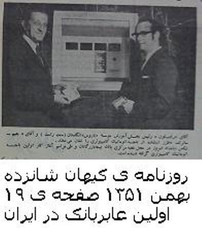اولین باجه عابرکارت در ایران + عکس