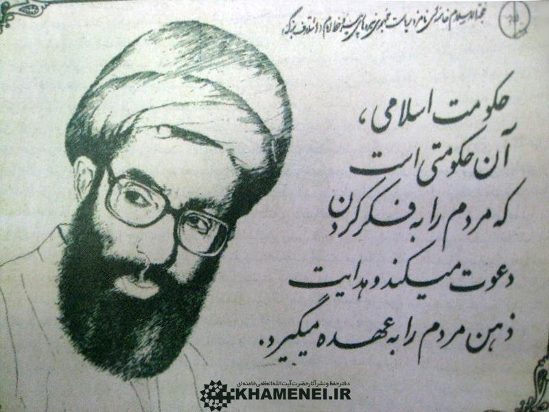 پوستر تبلیغاتی ریاست جمهوری آیت الله خامنه ای + عکس