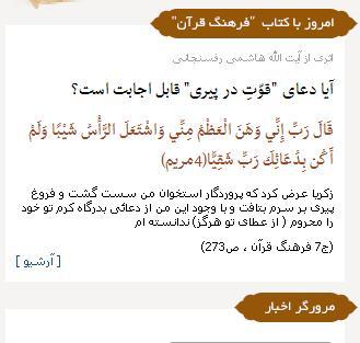 توسل سایت هاشمی رفسنجانی به دعای قوت در پیری ! + عکس