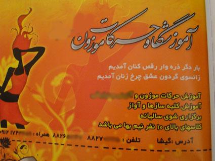 اموزش رقص و حرکات موزون در شمال تهران + عکس