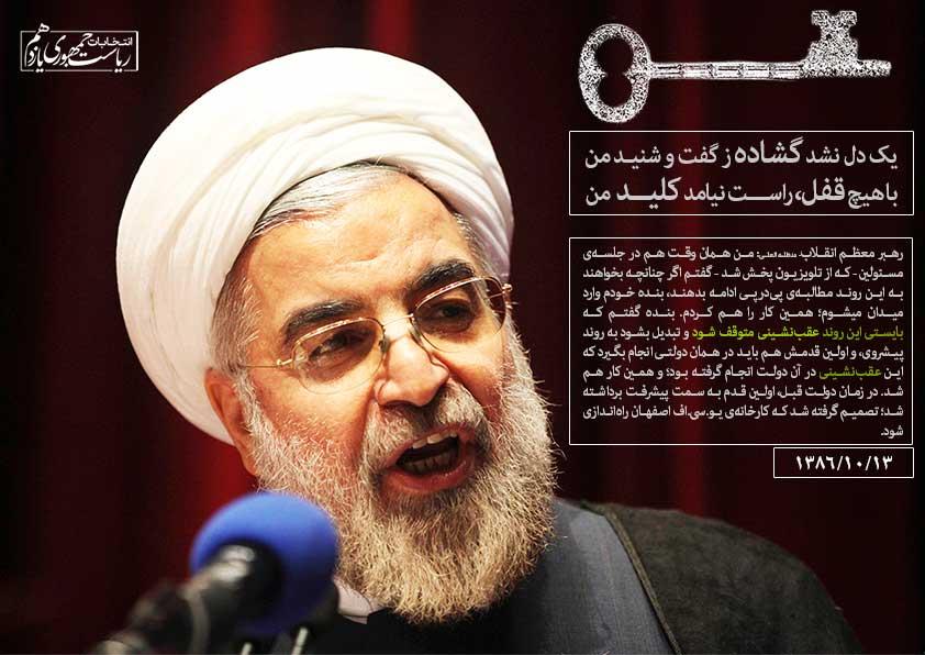 واکنش پدر شهید احمدی روشن به صحبت های حسن روحانی در شبکه دو