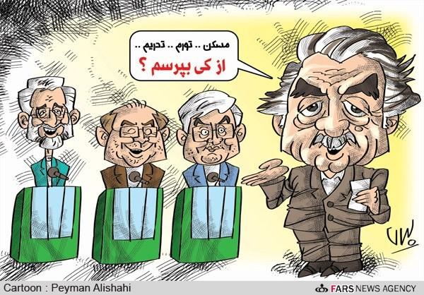 مناظره به سبک دهه شصت/کاریکاتور