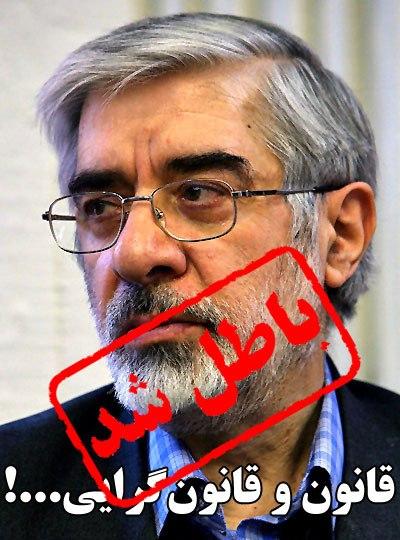 دیدار محرمانه میرحسین موسوی و رهبری با وساطت لاریجانی/فیلم