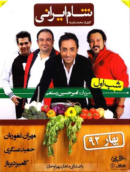 علت تغییرات در فصل سوم شام ایرانی چیست ؟