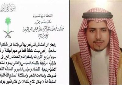 اعلام برائت شاهزاده سعودی از خاندان آل سعود + عکس
