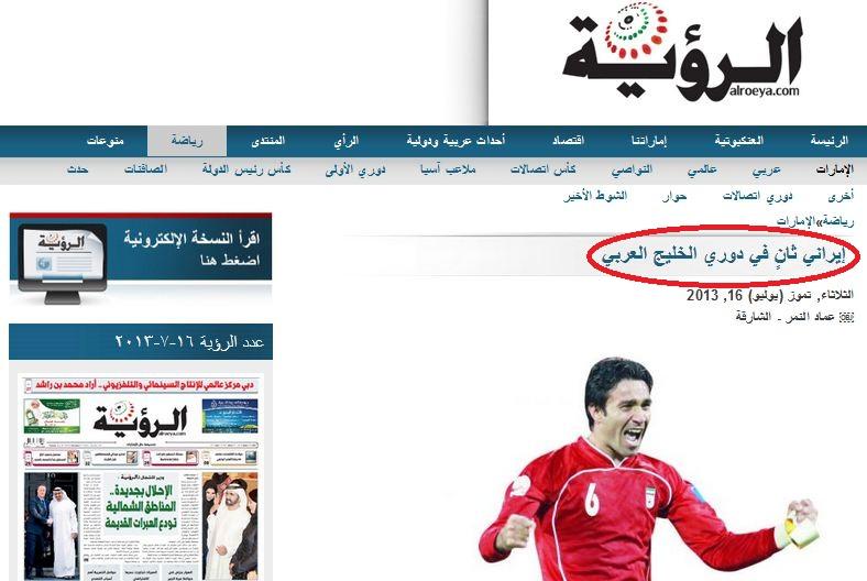 جواد نکونام در لیگ خلیج عربی + عکس