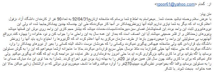 به داد 90 کارمند اخراجی دانشگاه آزاد دزفول برسید/متن نامه