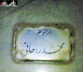محل دفن پسر حسن روحانی + عکس