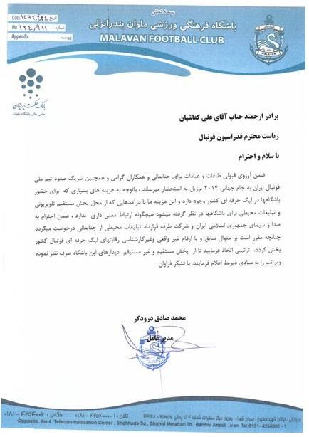 درخواست مدیرعامل ملوان برای جلوگیری از پخش تلویزیونی دیدارهای این باشگاه + متن نامه