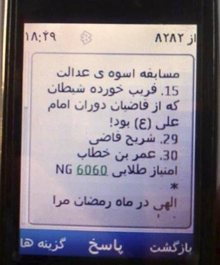 اعتراض امام جمعه اهل تسنن زاهدان به پیامک توهین آمیز ایرانسل/سند