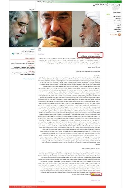 محمد خاتمی وزیر پیشنهادی آموزش و پرورش را رسوا کرد/سند