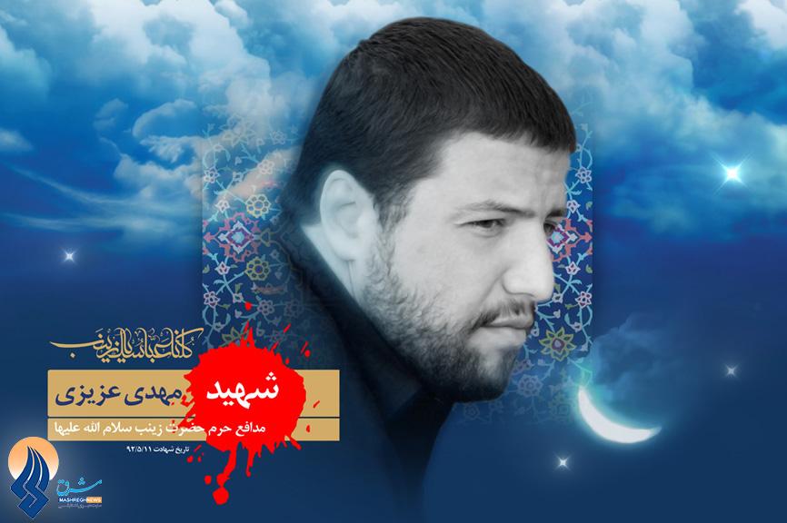 مدافع ایرانی حرم حضرت زینب(ع) به شهادت رسید/عکس