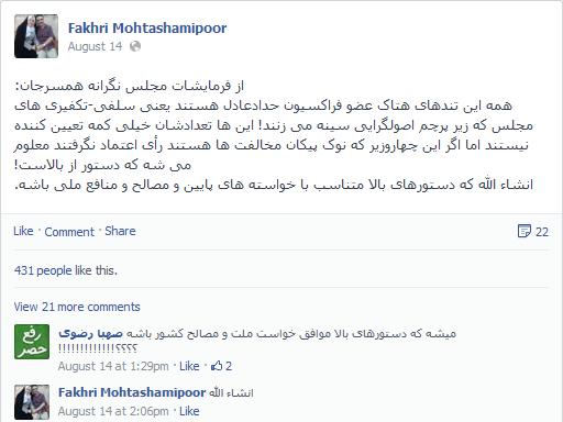 توهین مصطفی تاجزاده و همسرش به نمایندگان مجلس+سند