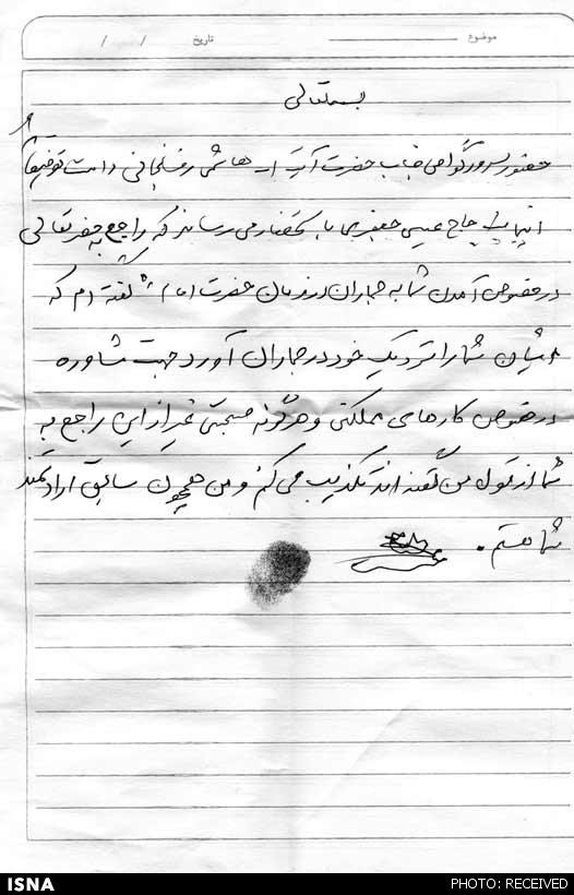 نامه دستخط خادم امام خمینی به هاشمی رفسنجانی + عکس