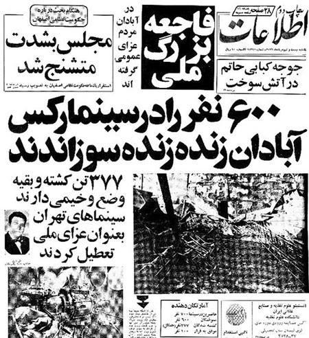 تیتر روزنامه اطلاعات پس از حادثه سینما رکس ابادان/عکس