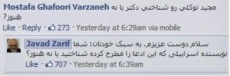 مرد زن نما دستگیر شده در سال 88 از زندان مرخص شد + عکس/واکنش جواد ظریف به ازادی مجید توکلی
