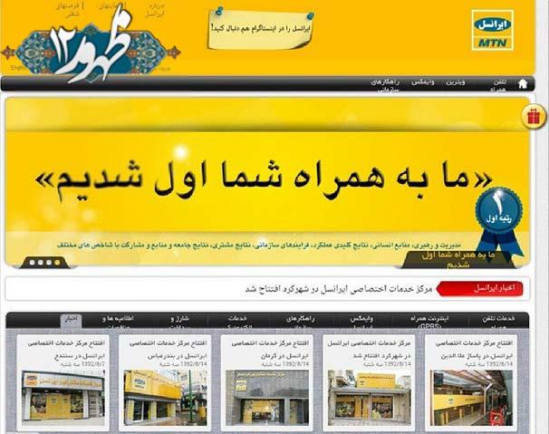 شعار همراه اولی سایت رسمی ایرانسل+عکس