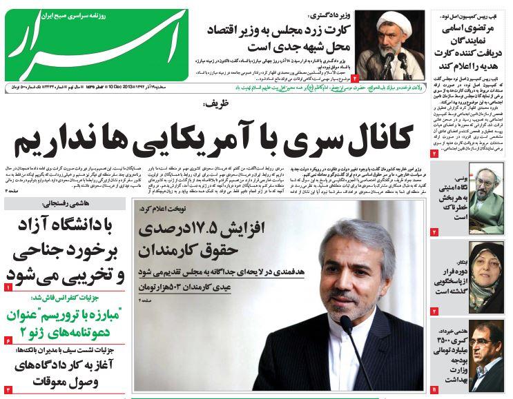 موج سواری هاشمی ها در روزنامه های اصلاح طلب+عکس