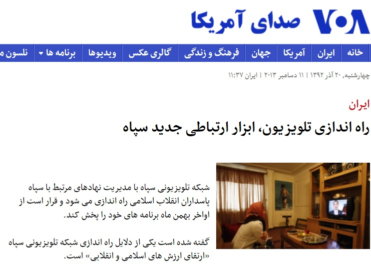 واکنش صدای آمریکا به شبکه تلویزیونی سپاه