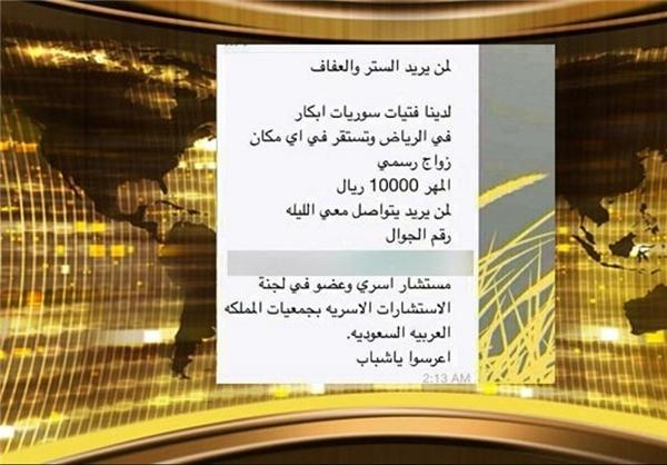 آگهی فروش دختران باکره سوری در عربستان +عکس