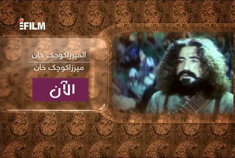 دانلود فیلم سینمایی میرزا کوچک خان