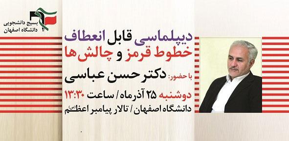 زمان و مکان سخنرانی دکتر عباسی در دانشگاه اصفهان