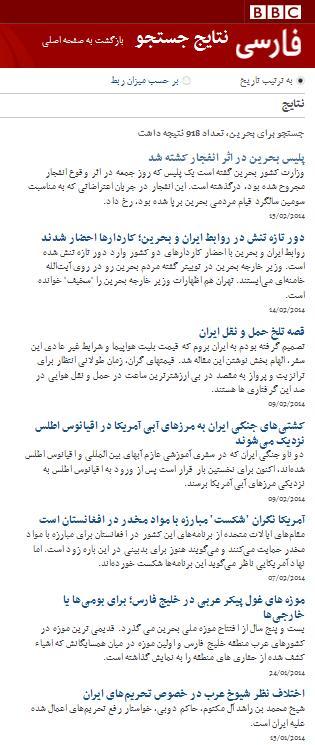 بی بی سی فارسی سکوتش را شکست