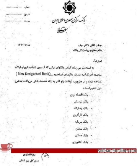 پول های بلوکه ایران به کدام بانک های ایرانی ریخته می شود؟