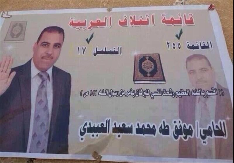 تبلیغ عجیب یک کاندید عراقی+عکس