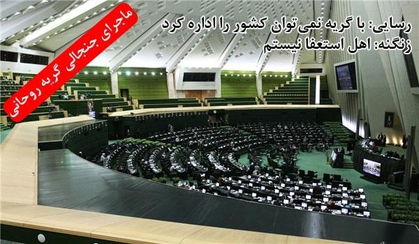 فیلم/ جنجال در مجلس بر سر وزیر نفت/ماجرای جنجالی گریه روحانی