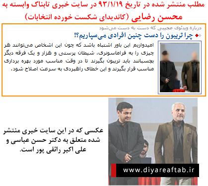 حمله دوباره سایت تابناک به استاد عباسی و رائفی پور