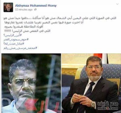 محمد مرسی در زندان نیست!+عکس