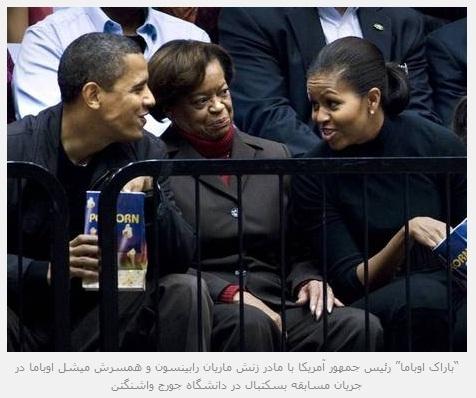 عکس| اوباما و مادر زنش