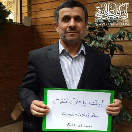 دکتر محمود احمدی نژاد به طرح لبیک یا علی النقی پیوست+عکس