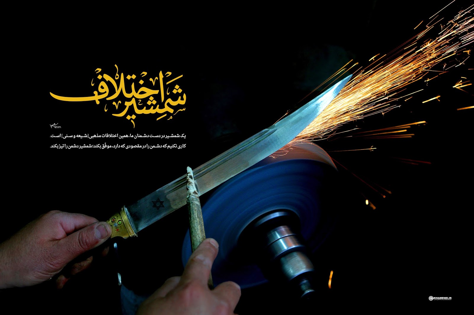 سید صادق شیرازی مراقب این شمشیر باشد + عکس