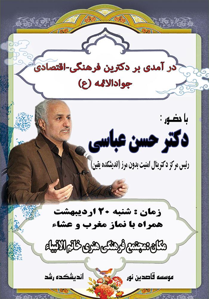 سخنرانی حسن عباسی با موضوع دکترین اقتصادی فرهنگی در گیلان