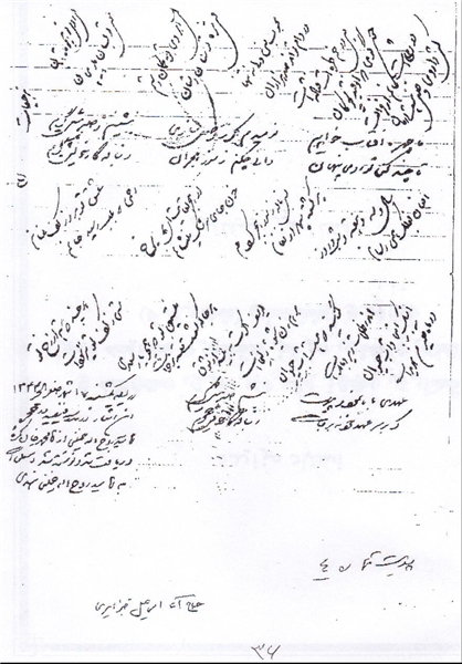 شعر تازه منتشر شده از حضرت امام خمینی + دستخط