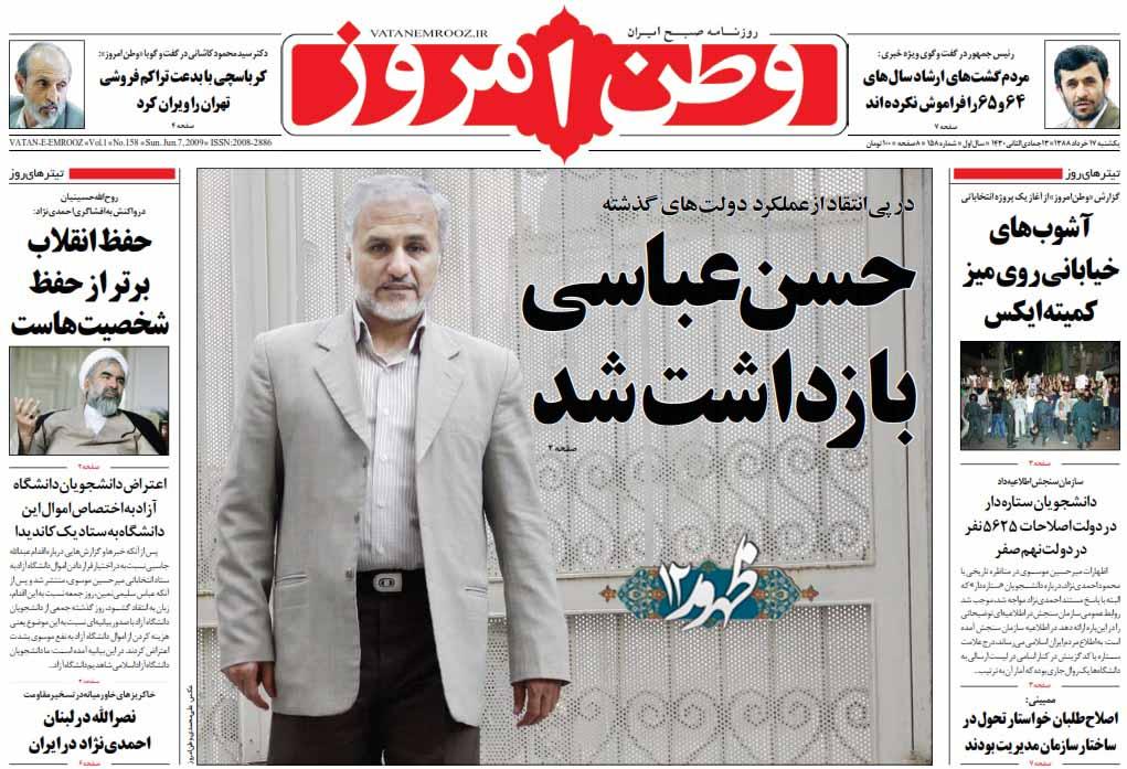 حسن عباسی با شکایت روحانی بازداشت شد/عکس