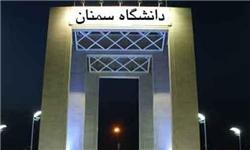 بر خلاف شعار دولت روحانی/دانشگاه سمنان بخاطر یک مناظره امنیتی شد