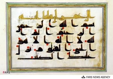 دست خط امام موسی کاظم(ع) را دیده اید؟ + عکس