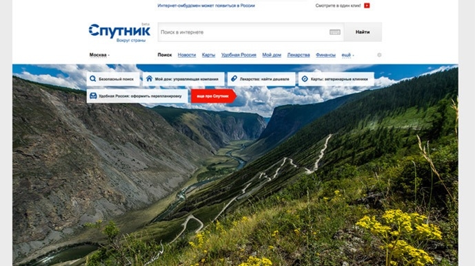 هزینه 42میلیون دلاری دولت روسیه برای موتور جستجوگر ملی