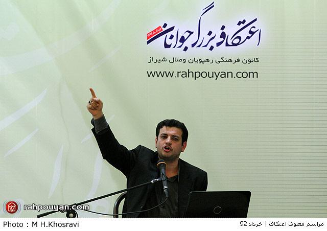 سخنرانی استاد رائفی پور در شیراز تراکم جمعیت جهان تشیع