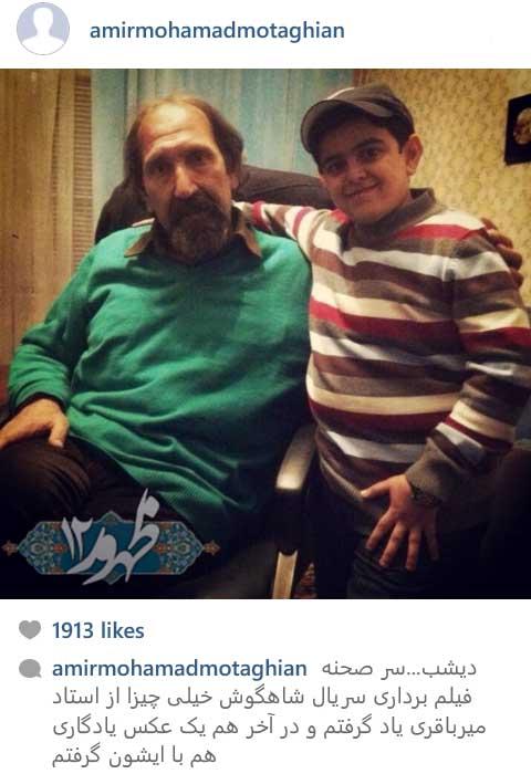 امیرمحمد در کنار کارگردان شاهگوش + عکس