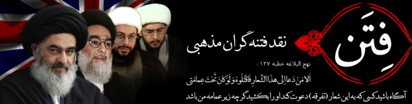 معرفی سایت تخصصی بر ضد جریان افراطی شیرازی ها