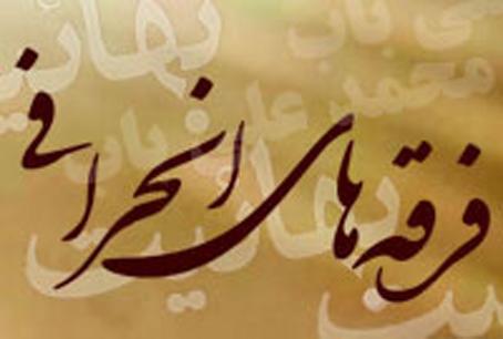 دانلود سخنرانی جدید استاد رائفی پور با موضوع فرقه ظاله